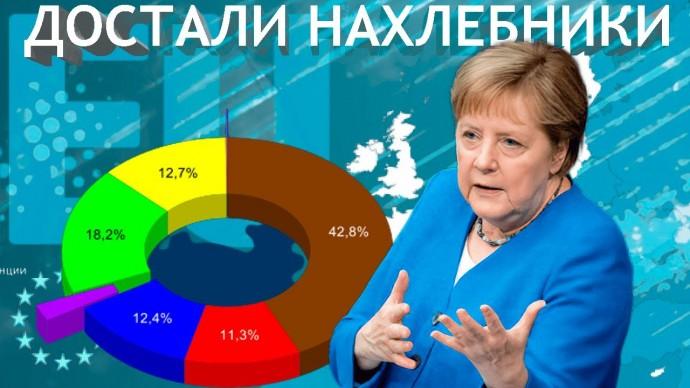 Недочлены Евросоюза в немом ожидании. Германия в шаге от выхода из ЕС