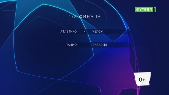 Лига чемпионов. Обзор матчей 23.02.2021