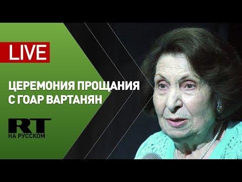 Церемония прощания с советской разведчицей Гоар Вартанян — LIVE
