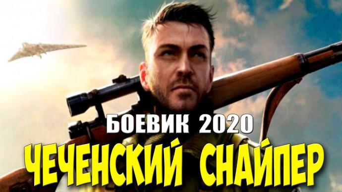 КАВКАЗСКИЙ БОЕВИК 2020 - ЧЕЧЕНСКИЙ СНАЙПЕР @ Русские боевики 2020 новинки HD 1080P