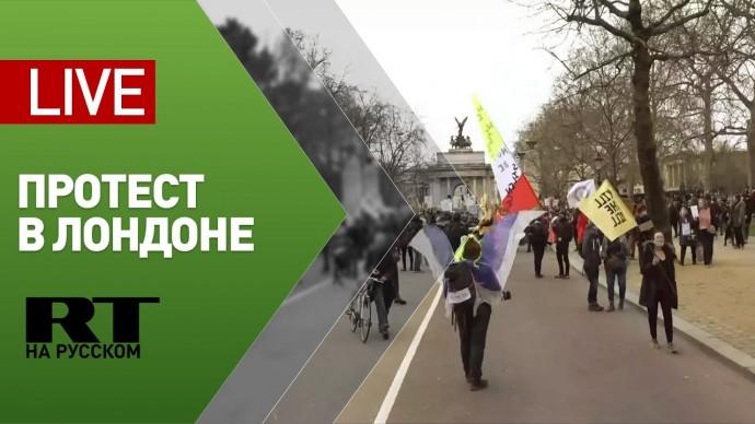 В Лондоне проходит акция протеста против законопроекта о полиции — LIVE