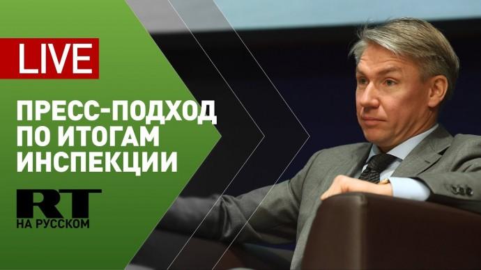 Пресс-подход с участием Алексея Сорокина и Андреаса Шара — LIVE