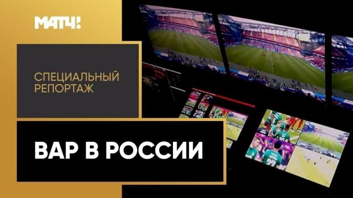 «ВАР в России». Специальный репортаж