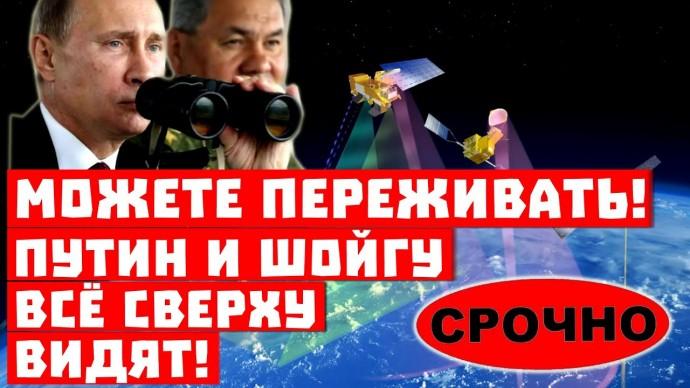 Никуда не скрыться! Путин и Шойгу все сверху видят!
