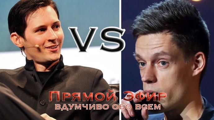 Дуров против Дудя Live Stream