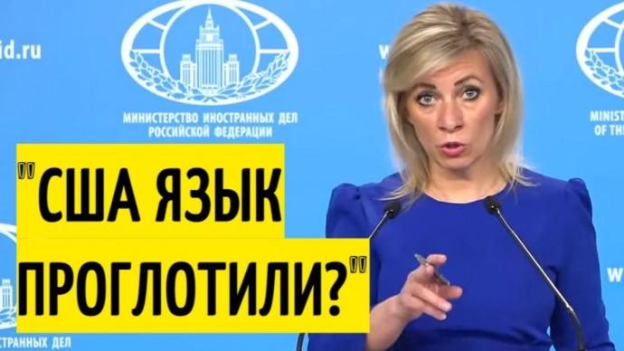 Заявление МИД России о ситуации в Гаити ПРИШИБЛО американцев!