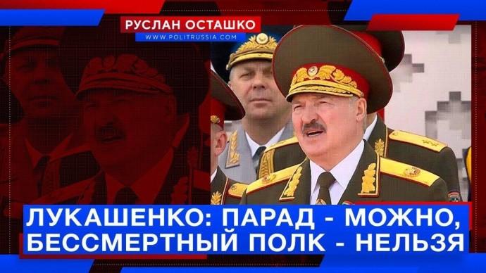 Лукашенко: парад - можно, Бессмертный полк - нельзя (Руслан Осташко)