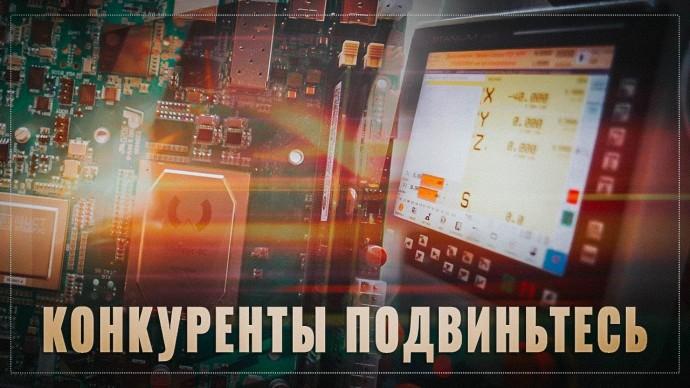Конкуренты подвиньтесь! Российские ЧПУ вытесняют импорт