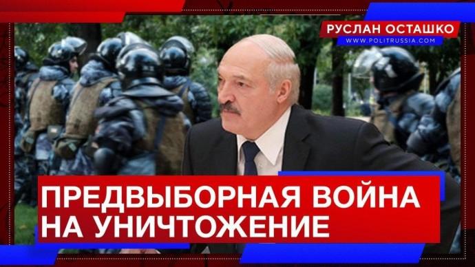 Лукашенко объявил «предвыборную войну на уничтожение» (Руслан Осташко)