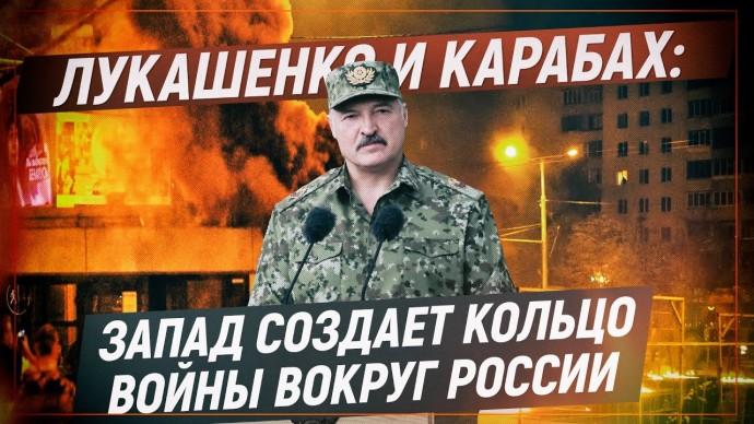 Лукашенко и Карабах: Запад создаёт кольцо войны вокруг России (Романов Роман)