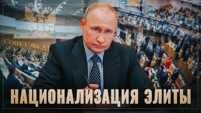 Тихо и незаметно Путин проводит чистку. Национализация элит идёт полным ходом