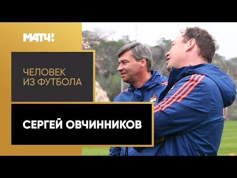 «Человек из футбола». Сергей Овчинников. Выпуск 3