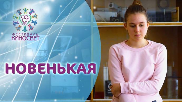"""RodArs Film фильм """"Новенькая"""""""