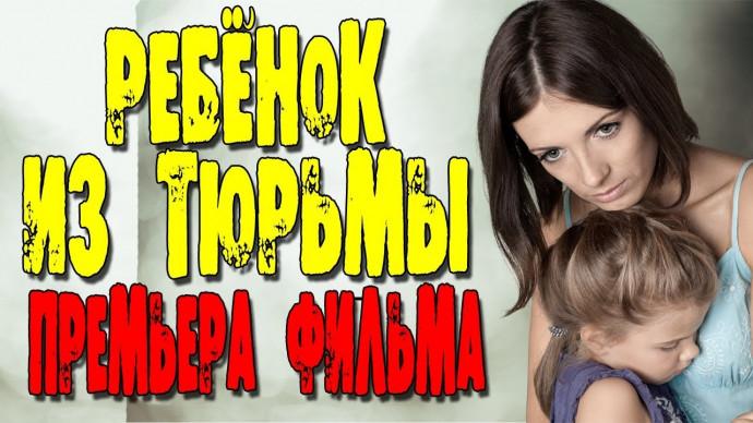 Отличный фильм! - РЕБЁНОК ИЗ ТЮРЬМЫ/ Русские мелодрамы 2020 новинки HD 1080P
