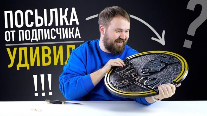 ТОП-7 Посылок от подписчиков - ТЯЖЕЛЫЙ ЛЮКс!