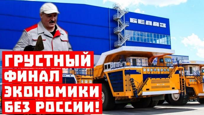 Кина не будет! Грустный финал экономики без России!