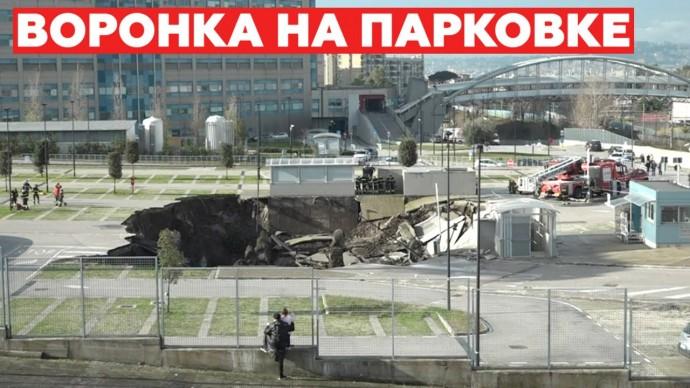 Видео с места обрушения парковки у ковидного госпиталя в Неаполе