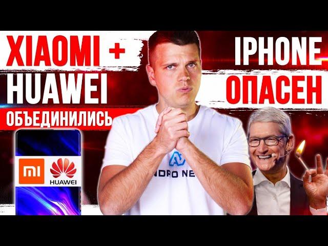 Xiaomi и Huawei ОБЪЕДИНИЛИСЬ