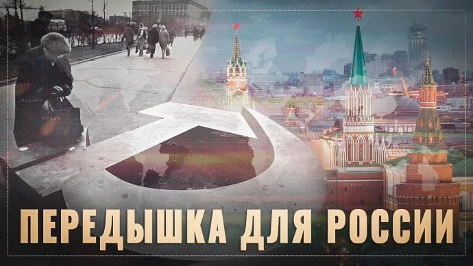 Спасти свой суперэтнос. Уход СССР как передышка в противостоянии России с Западом