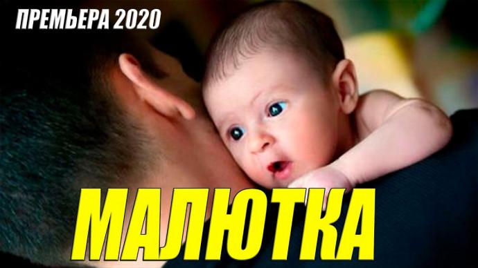 Чертовски хорошая премьера 2020!! - МАЛЮТКА - Русские мелодрамы 2020 новинки HD 1080P