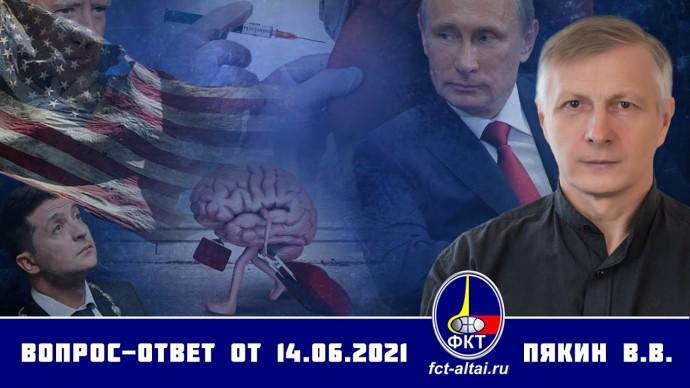 Валерий Пякин. Вопрос-Ответ от 14 июня 2021 г.