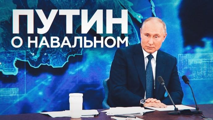 «Легализация материалов американских спецслужб»: Путин о расследовании «отравления» Навального
