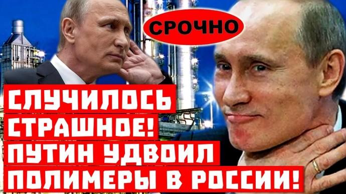 Срочно, Вашингтон и Собчак в ярости! Путин удвоил полимеры в России!