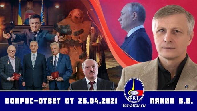 Валерий Пякин. Вопрос-Ответ от 26 апреля 2021г