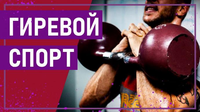 Вот это спорт! # 24 ГИРЕВОЙ СПОРТ