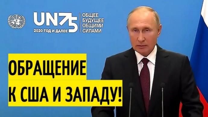 Срочно! Полное выступление Путина в Совбезе ООН!