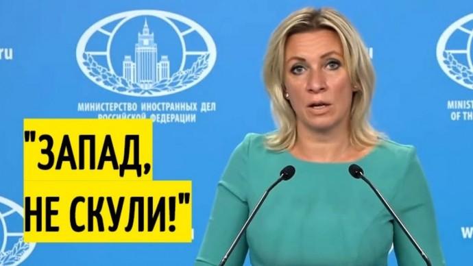 Срочно! Захарова о планах Запада дать новым санкциям имя Навального!