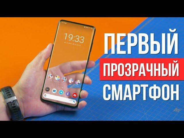 Прозрачный смартфон - ВАУ