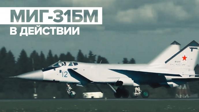 Учебный бой МиГ-31БМ с самолётом-разведчиком условного противника под Пермью — видео