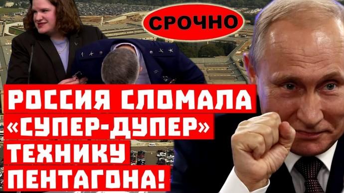 Срочно, кто испортил армию США? Россия сломала «супер-дупер» технику Пентагона!