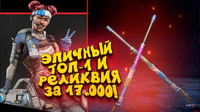 МОЙ САМЫЙ ОПАСНЫЙ ТОП-1! - ВЫБИЛ РЕЛИКВИЮ ЗА 17000 РУБЛЕЙ В Apex Legends