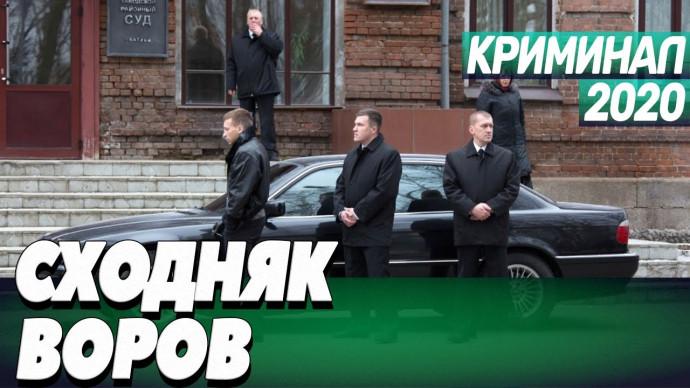 Блатной фильм наведет порядок - СХОДНЯК ВОРОВ / Криминальные фильмы 2020 новинки