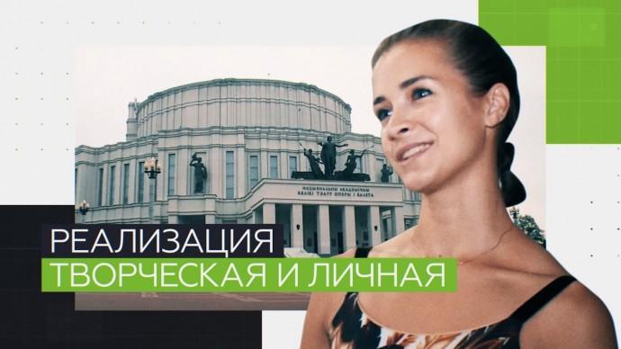 Три родины: как родившаяся в Казахстане российская прима-балерина получила признание в Белоруссии