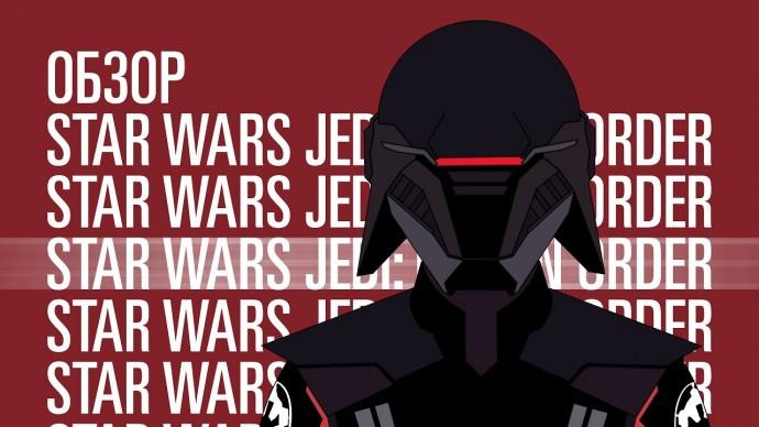 Star Wars Jedi: Fallen Order — лучшая в серии?