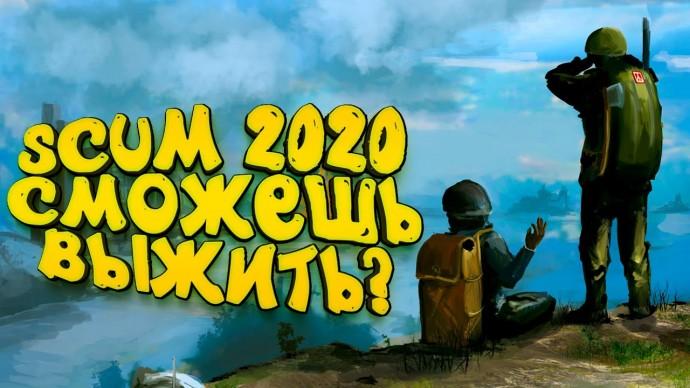 SCUM 2020! - ЧТО СТАЛО С ИГРОЙ? - МНОГО ЛИ НОВОГО?