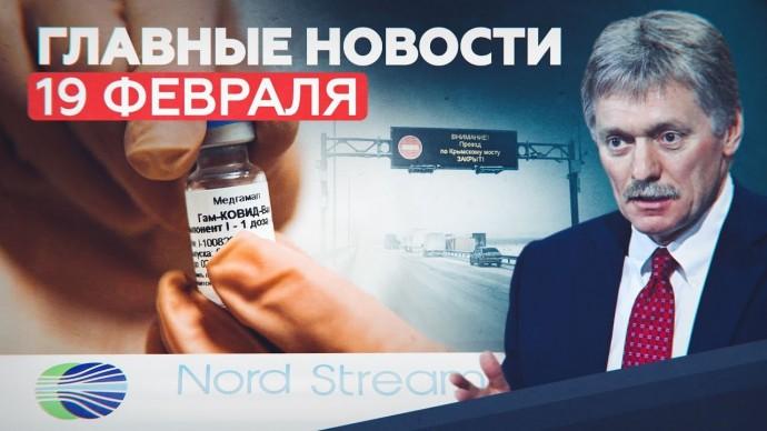 Новости дня 19 февраля: санкции и «Северный поток — 2», реестр иноагентов, снегопады — RT на русском