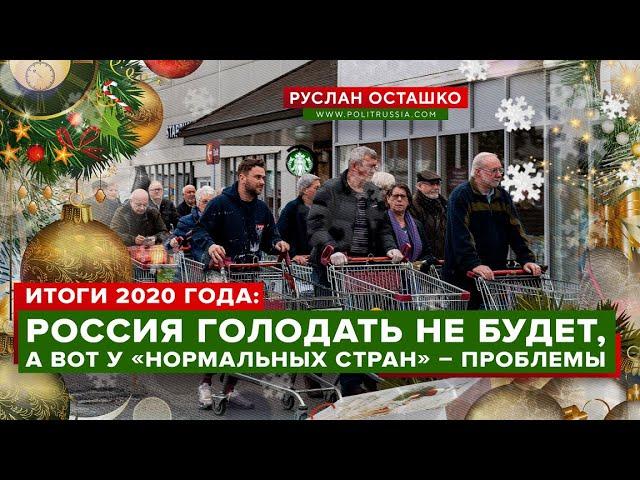 Россия голодать не будет, а вот у «нормальных стран» – проблемы (Руслан Осташко)