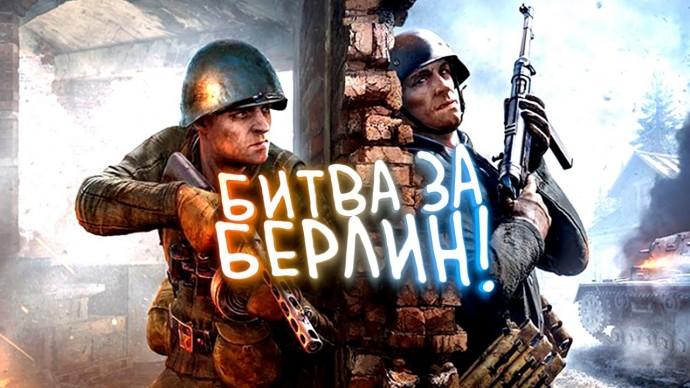 БИТВА ЗА БЕРЛИН! - РЕКОРД ФРАГОВ В Enlisted