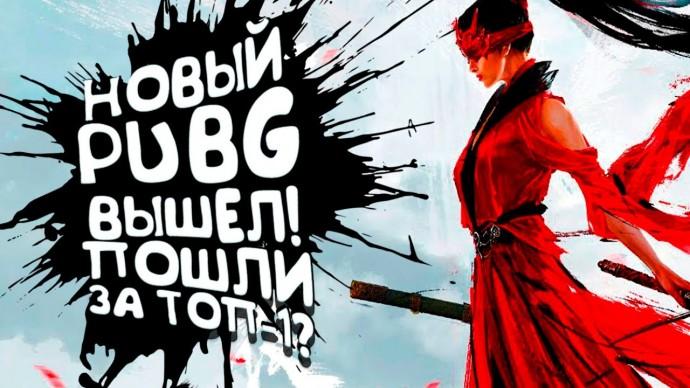 НОВЫЙ PUBG ВЫШЕЛ! - БЕРУ ПЕРВЫЙ ТОП-1 В Naraka: Bladepoint