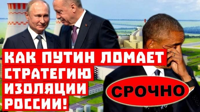Срочно, Турция наша! Как Путин сливает стратегию изоляции России!