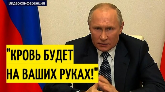 Срочно! Путин ПРЕДУПРЕДИЛ Запад о последствиях подрыва соглашений по Карабаху!
