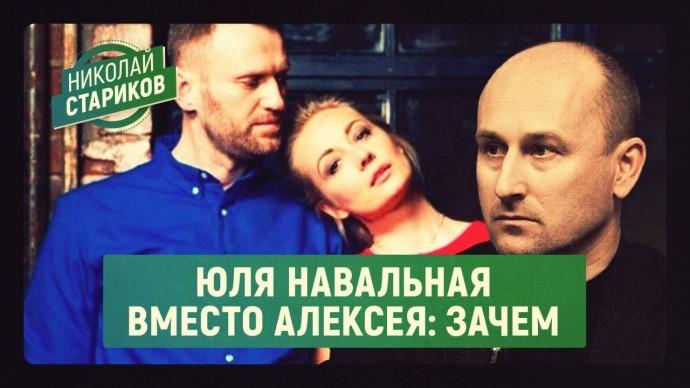 Юля Навальная вместо Алексея: зачем (Николай Стариков)