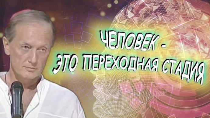 Михаил Задорнов - Человек - это переходная стадия