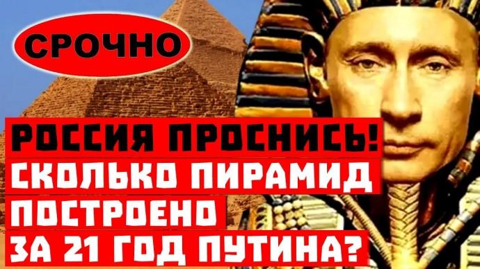 Это шокирует, Кремль доигрался! Сколько Пирамид построено при Путине?
