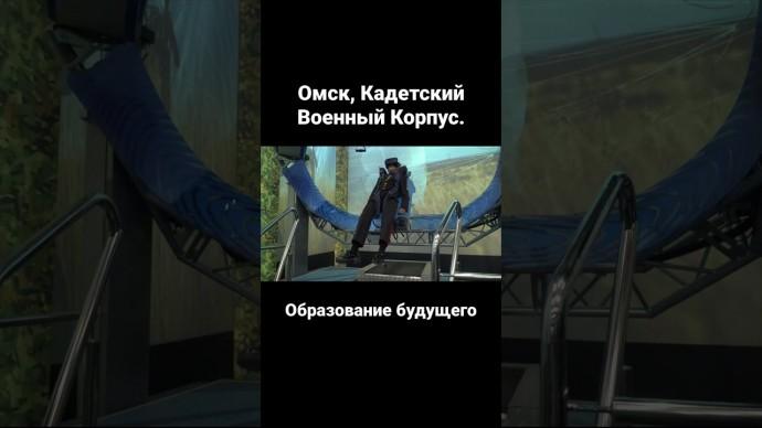 Образование будущего. Омск, Кадетский Военный Корпус. #Shorts
