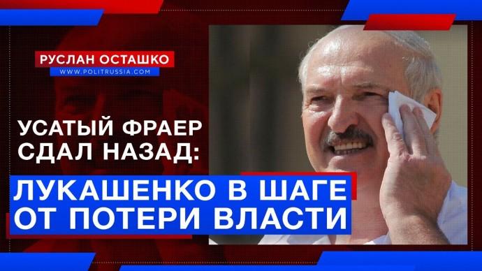 Лукашенко в шаге от потери власти (Руслан Осташко)